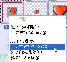 アイコン保存