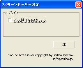 Rimo スクリーンセーバー 設定