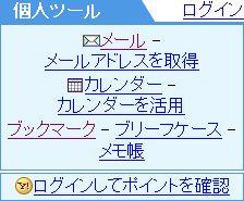 Yahoo! JAPAN 個人ツール