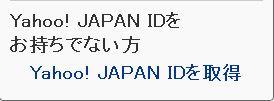 Yahoo! JAPAN ID登録