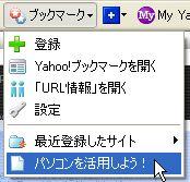 Yahoo!ツールバー Yahoo!ブックマーク