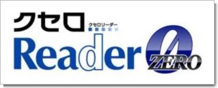 クセロ ReaderZERO