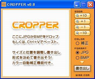 cropper メイン画面