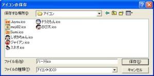 アイコン保存2