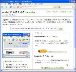 Japanizeダウンロード