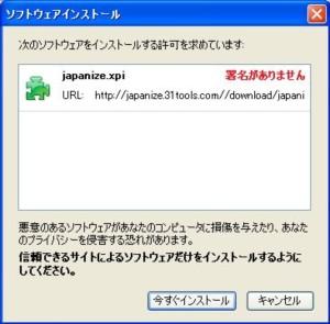 Japanizeインストール2