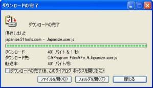 Japanze保存完了