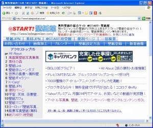 カレンダー付き壁紙(背景)作成サイト @START!壁紙館
