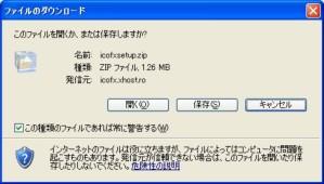 IcoFX 保存