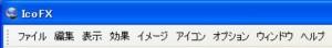 IcoFX 日本語メニュー