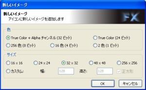 IcoFX 新しいイメージ追加