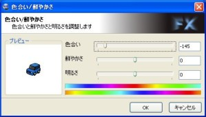IcoFX 色合い・鮮やかさ調整