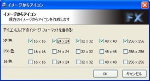 IcoFX キャプチャ アイコン サイズ