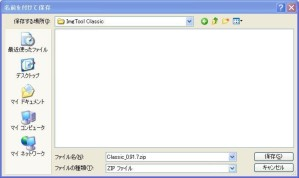 ImgTool Classic 保存先