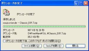 ImgTool Classic �_�E�����[�h �I��