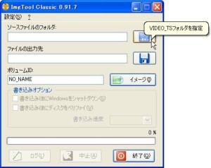 ImgToo;l Classic メイン画面