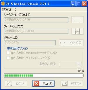 ImgTool Classic イメージ作成