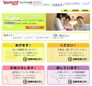 Yahoo!なんでも交換 トップページ