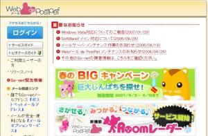 Webメール de PostPet ログイン画面