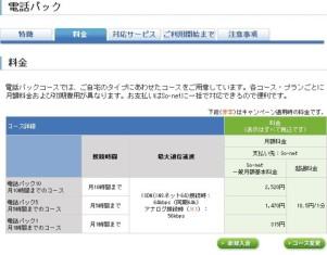 So-net 電話パック1