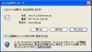 Rimo スクリーンセーバー DL