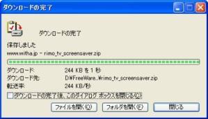 Rimo スクリーンセーバー 保存終了