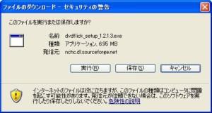 DVD Flick �_�E�����[�h1