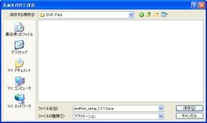 DVD Flick �_�E�����[�h2