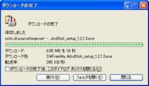 DVD Flick �_�E�����[�h3