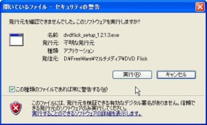 DVD Flick �C���X�g�[��1