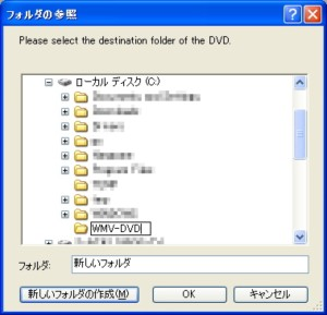 DVD Flick �ۑ���