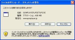 GOM PLAYER ダウンロード