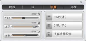GOM PLAYER コントロールパネル 字幕