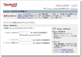 Yahoo! JAPAN ID 登録画面
