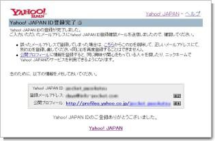 Yahoo!JAPAN ID 登録完了