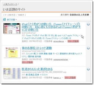 Yahoo!ブックマーク 人気ブックマーク