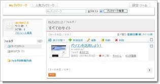 Yahoo!ブックマーク Myブックマーク