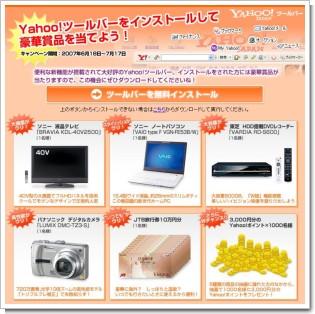 Yahoo!ツールバーをインストールして豪華商品を当てよう!