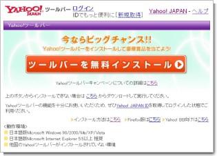 Yahoo!ツールバー サイト