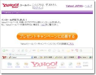 Yahoo!ツールバー インストール完了
