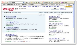 Yahoo!ツールバー 検索