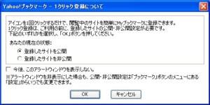 Yahoo!ツールバー Yahoo!ブックマーク 登録