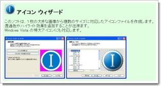 アイコン ウィザード 公式サイト