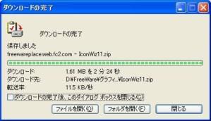 アイコン ウィザード DL 完了