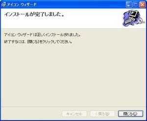 アイコン ウィザード インストール 3