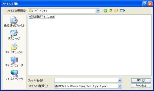 アイコンウィザード ファイル選択