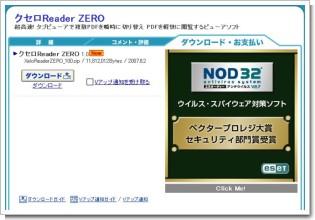 Vector クセロReader ZERO ダウンロード