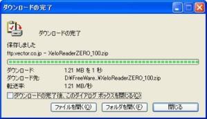 クセロReader ZERO ダウンロード完了