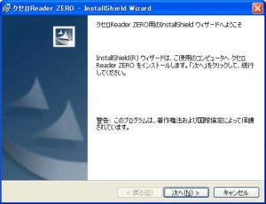クセロReader ZERO インストール開始