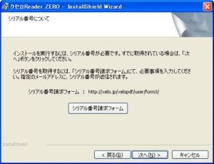 クセロReader ZERO シリアル取得